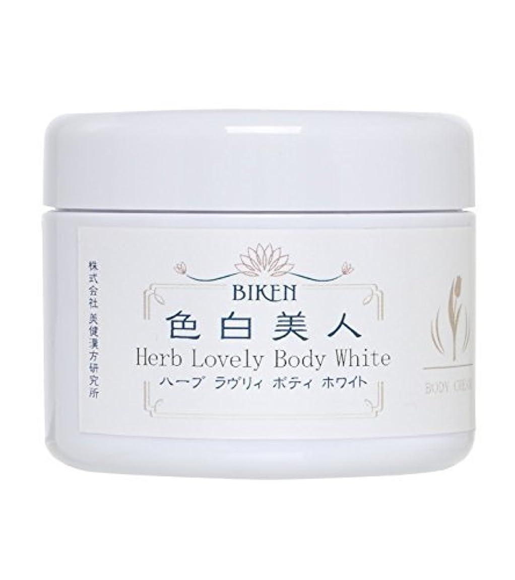 庭園つらい確認美健漢方研究所 色白美人 ハーブ ラヴリィボディホワイト 100g ボティ用 日焼け止めクリーム