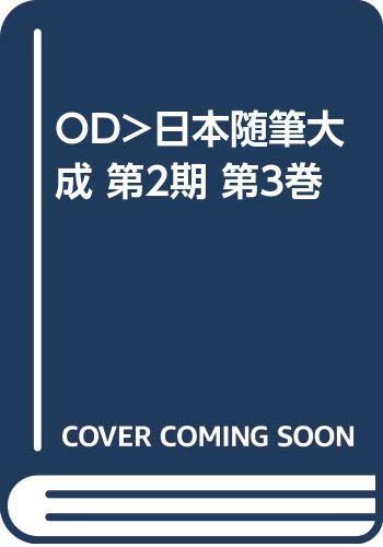 OD>日本随筆大成 第2期 第3巻の詳細を見る