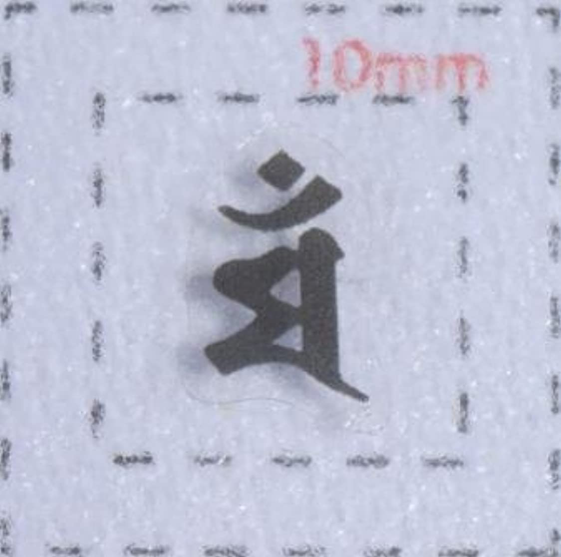 海賊生産的ジム【梵字ネイルシール】《干支(卯)/1シート9枚入》デコ電?ネイルアート用