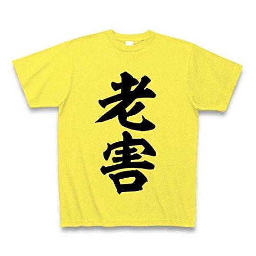 (クラブティー) ClubT 老害 Tシャツ Pure Color Print(イエロー) M イエロー