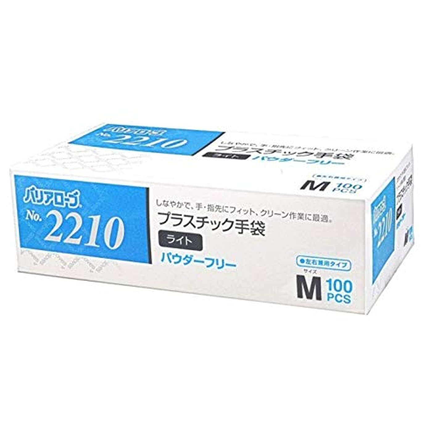 オペレーターええ真剣に【ケース販売】 バリアローブ №2210 プラスチック手袋 ライト (パウダーフリー) M 2000枚(100枚×20箱)