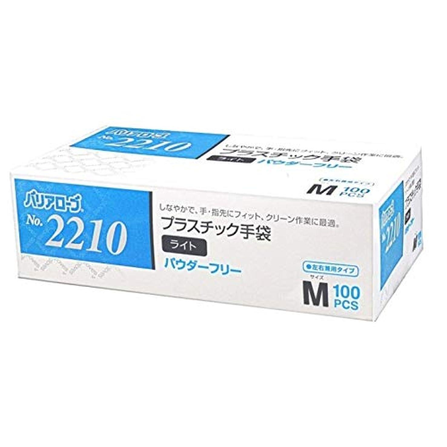 ペレグリネーションフォアマン裏切り【ケース販売】 バリアローブ №2210 プラスチック手袋 ライト (パウダーフリー) M 2000枚(100枚×20箱)