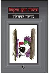 Thithurata Huaa Gantantra (Hindi Edition) Kindle Edition