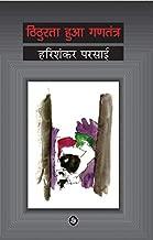 Thithurata Huaa Gantantra (Hindi Edition)