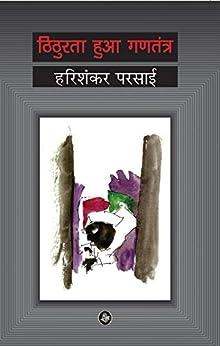 Thithurata Huaa Gantantra (Hindi Edition) by [Harishankar Parsai]