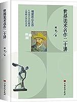 """世界美术名作二十讲(学习美术赏析、西方艺术史的入门书和必读书,被誉为""""中国版《艺术的故事》。)"""