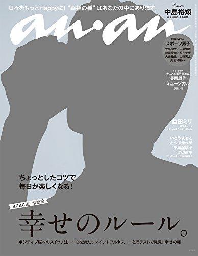 an・an(アン・アン) 2016年 7/20 号 [雑誌]