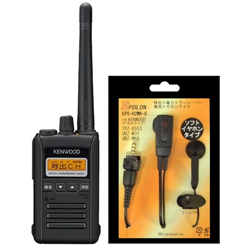TPZ-D553SCH KENWOOD/ケンウッド インカム 携帯型デジタルトランシーバー(デジタル簡易無線) 5W出力 イヤホンマイクEPS-02WK付