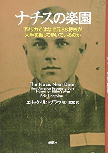ナチスの楽園: アメリカではなぜ元SS将校が大手を振って歩いているのか - エリック リヒトブラウ, Lichtblau,Eric, 家広, 徳川