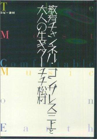 DVD>教育チャンネル・大人の生ギター (<DVD>)