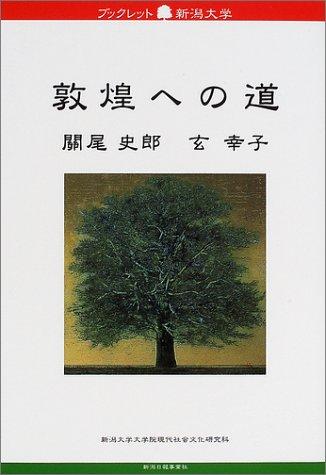 敦煌への道 (ブックレット新潟大学4)の詳細を見る