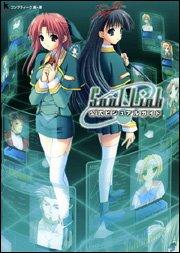 Soul Link 公式ビジュアルガイド (Kadokawa game collection)の詳細を見る