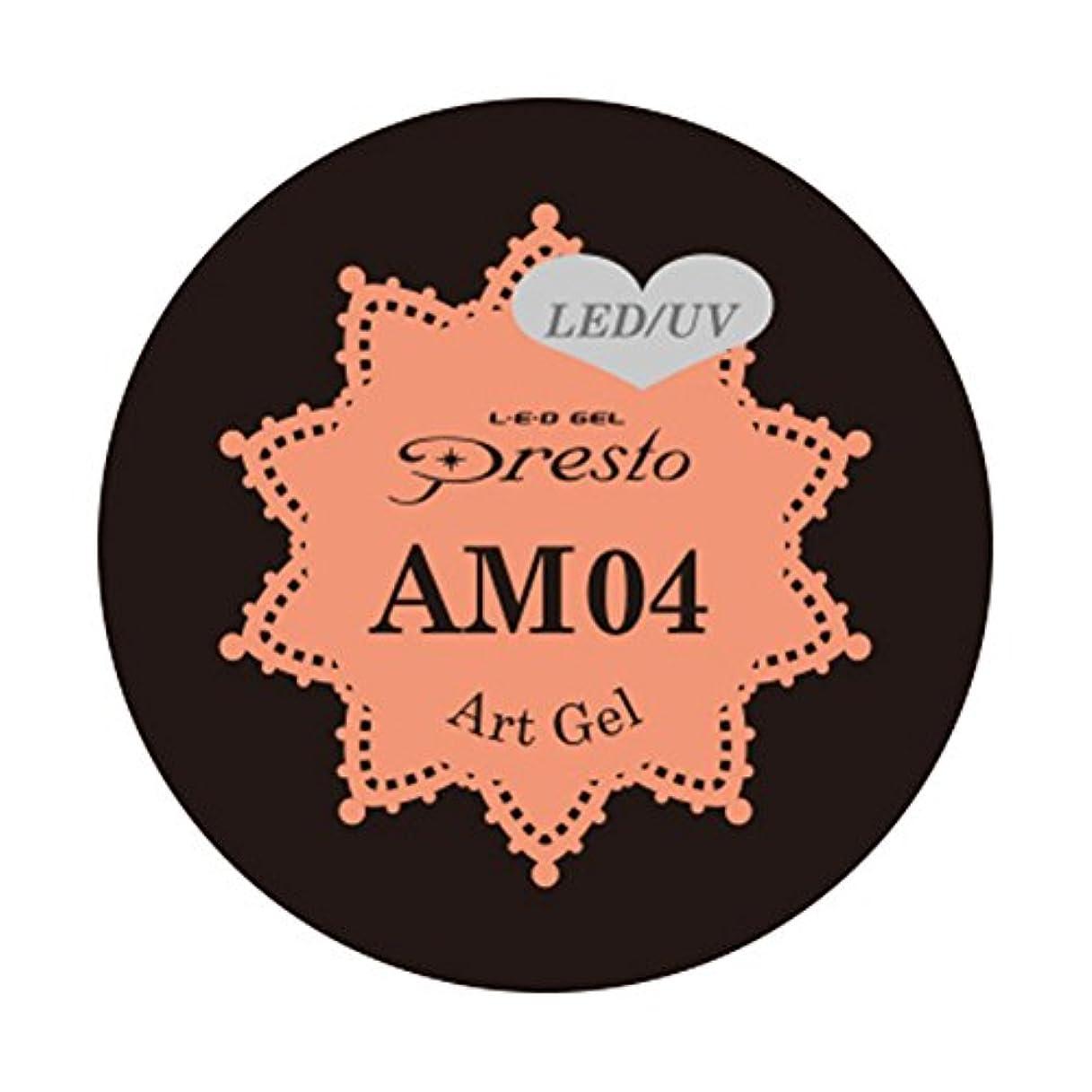 原始的なあいさつガレージPresto アートジェル ミニ AM04 2g UV/LED対応