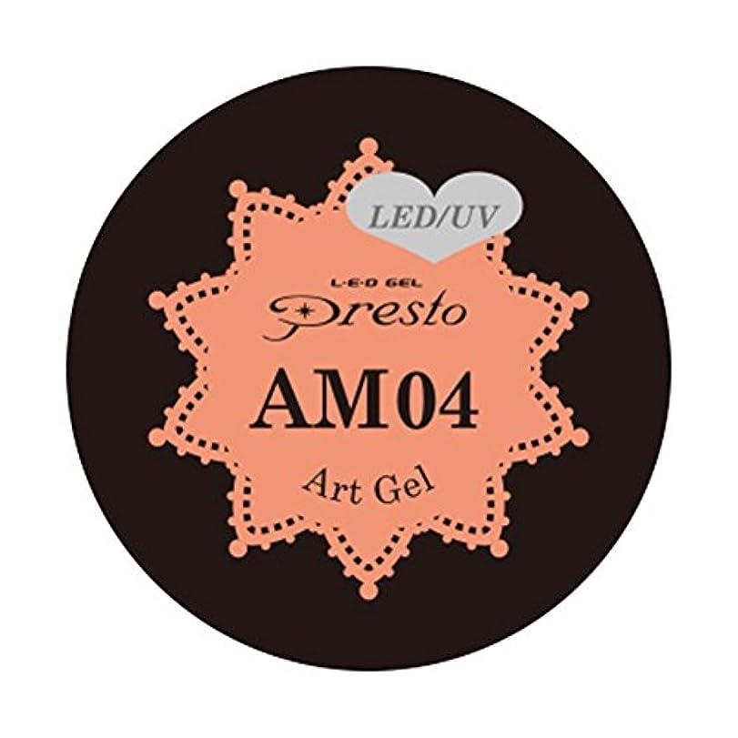 ペンス特権的簡単なPresto アートジェル ミニ AM04 2g UV/LED対応