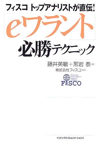 「eワラント」必勝テクニック―フィスコトップアナリストが直伝!