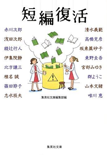 短編復活 (集英社文庫)の詳細を見る