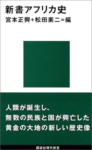 新書アフリカ史 (講談社現代新書)