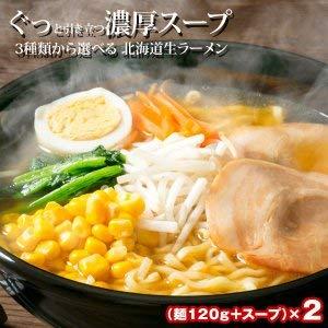 3種類から選べる 北海道生ラーメン 2食(麺120g+スープ)×2セット 旭川醤油ラーメン×2