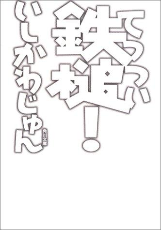 鉄槌! (角川文庫)