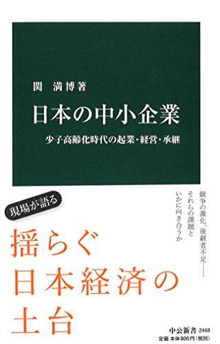 日本の中小企業 - 少子高齢化時代の起業・経営・承継 (中公新書)