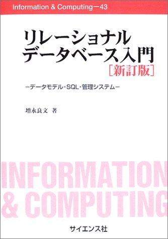 リレーショナルデータベース入門―データモデル・SQL・管理システム (Information&Computing)