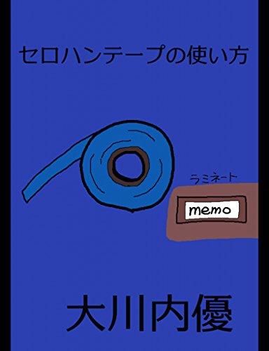 Ehon Cellophane Tape (Japanese Edition)