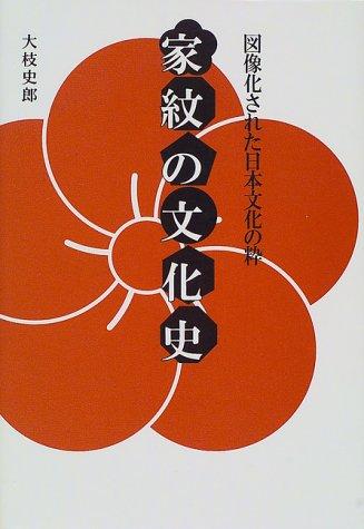 家紋の文化史―図像化された日本文化の粋