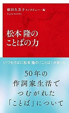 松本隆のことばの力 (インターナショナル新書)