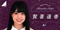 乃木坂46 個別フォトアルバム 真夏のドリームくじ 賀喜遥香
