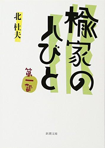 楡家の人びと 第一部 (新潮文庫)
