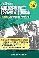 41YE 5dAarL. SL200  - 建設機械施工技士試験 01