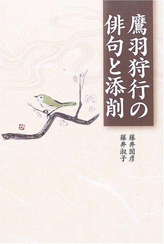 鷹羽狩行の俳句と添削の詳細を見る