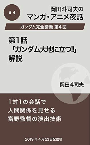 ガンダム完全講義4:第1話「ガンダム大地に立つ!!」解説 岡田斗司夫マンガ・アニメ夜話