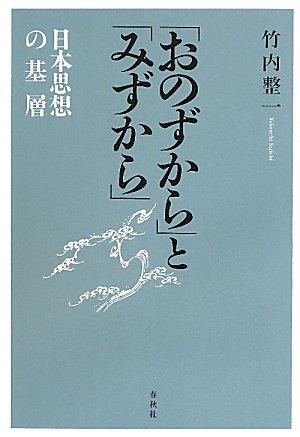 「おのずから」と「みずから」―日本思想の基層