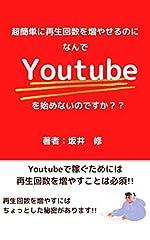 超簡単に再生回数を増やせるのになんで「Youtube」を始めないのですか??