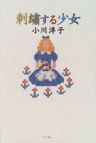 刺繍する少女 (KADOKAWA新文芸)