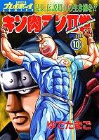 キン肉マン2世 10 (プレイボーイコミックス)