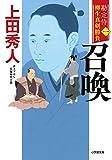 勘定侍 柳生真剣勝負〈一〉 召喚 (小学館時代小説文庫)