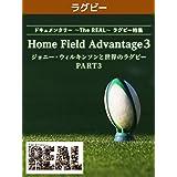 ドキュメンタリー ~The REAL~ ラグビー特集 Home Field Advantage3 ~ジョニー・ウィルキンソンと世界のラグビー~ PART3
