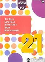 エレクトーングレード7~6級 ヒットソングシリーズ(21)