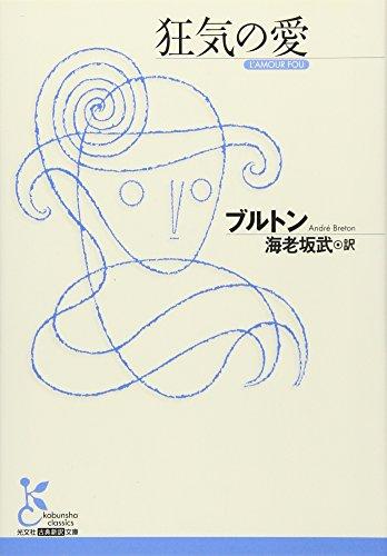 狂気の愛 (光文社古典新訳文庫)
