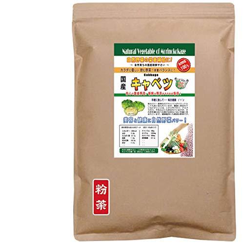 森のこかげ きゃべつ 国産 野菜 粉末 パウダー 業務用 300g