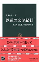 鉄道の文学紀行 (中公新書)