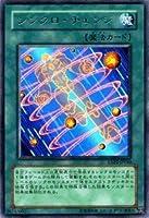 遊戯王カード 【 シンクロ・チェンジ 】 EXP2-JP040-R 《 エクストラパックVol.2 》