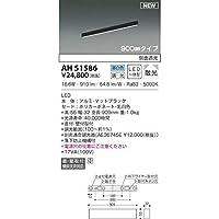 コイズミ LED直付器具 AH51586