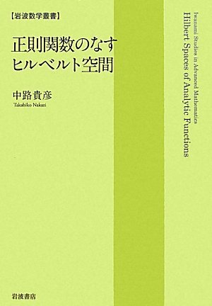 Eggplant Hilbert space of holomorphic function (Iwanami mathematics Sosho) (2009) ISBN: 4000075667 [Japanese Import]