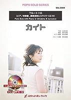 カイト/嵐(NHK2020ソング)【フルート】(SOL-2059)【ピアノ伴奏譜,模範演奏&カラオケCD付】《ポップスソロシリーズ》