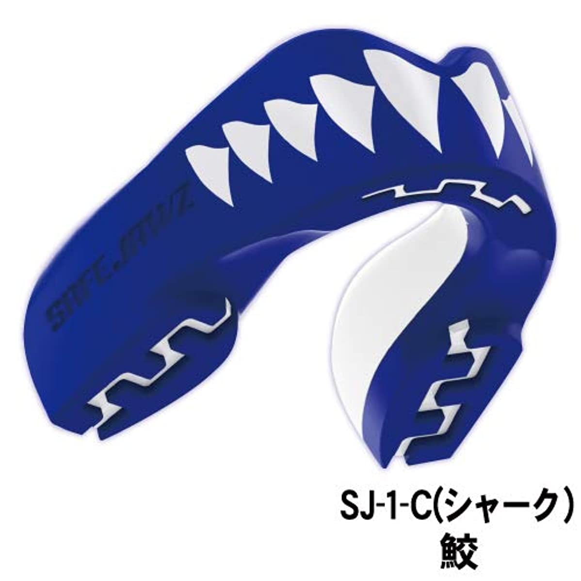 ヒョウスクワイア窓を洗うISAMI(イサミ) エクストロマウスピース(ケース付き) SJ-1-C シャーク 鮫 少年用 ヒゴワンタオル付き