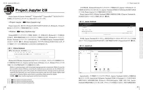 『改訂版 Pythonユーザのための Jupyter[実践]入門』の1枚目の画像