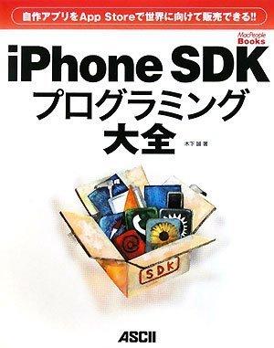 自作アプリをApp Storeで世界に向けて販売できる!! iPhone SDKプログラミング大全 (MacPeople Books)(木下 誠)